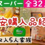 【業務スーパー購入品】低収入5人家族の節約まとめ買い/初購入とリピ買い商品/カツ丼/月3.5万円