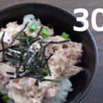 ツナマヨ丼【リアル30秒クッキング】(料理/ご飯 /時短簡単レシピ)
