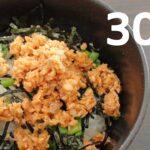 鮭ラー油丼【リアル30秒クッキング】(料理/ご飯/時短簡単レシピ)