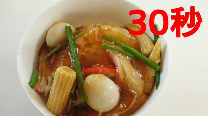 中華あんかけ丼【リアル30秒クッキング】(料理/ご飯/時短簡単レシピ)