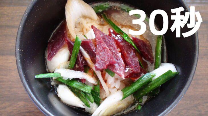 ユッケジャンクッパ【リアル30秒クッキング】(料理/ご飯/時短簡単レシピ)