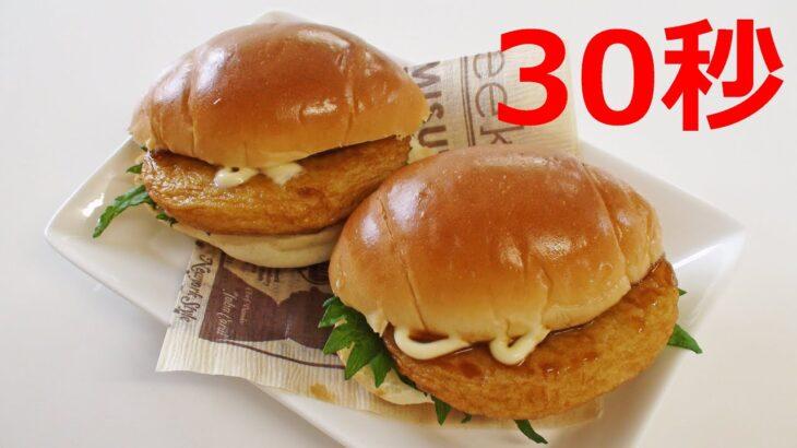 さつま揚げバーガー【リアル30秒クッキング】(料理/パン/サンドイッチ/時短簡単レシピ)