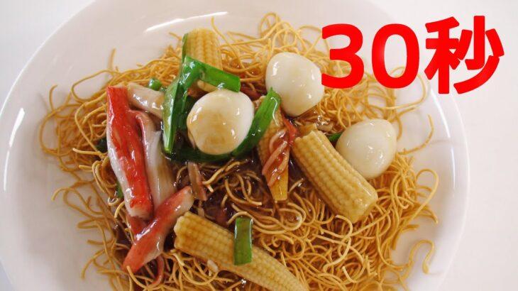 皿うどん【リアル30秒クッキング】(料理/麺類/時短簡単レシピ)