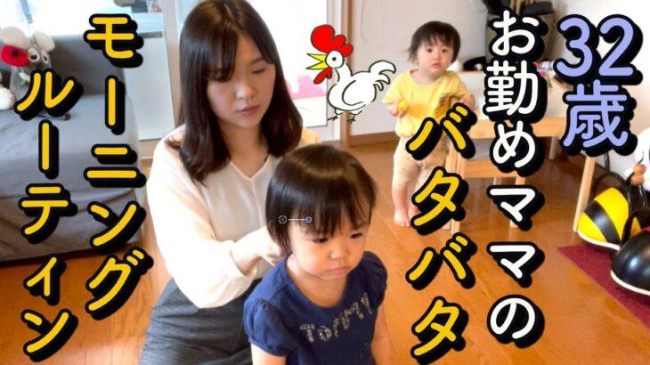 【アラサー】会社員ママのモーニングルーティン【3歳、1歳】