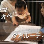 #3【夕方ルーティン】雑ママ&3歳児&7ヶ月のワンオペ育児