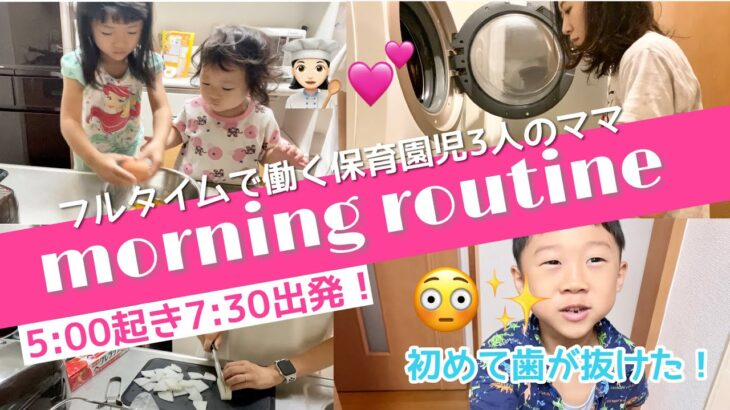 【モーニングルーティン】フルタイムで働く保育園児3人のママ|6歳お兄ちゃん、初めて歯が抜けた!