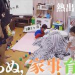 【ナイトルーティン】3人年子ママついに熱を出す。 育児vlog