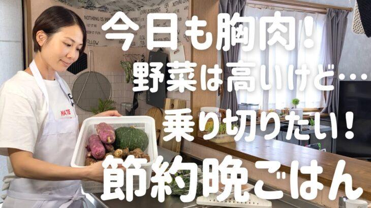 【節約晩ごはん】アラフォー主婦が安く買えた野菜と胸肉で作る4人家族の晩ごはん
