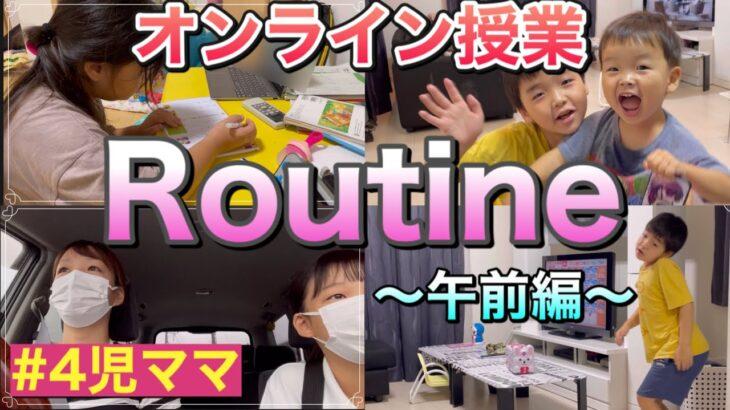 【4児ママ】オンライン授業の日のルーティン!(午前編)
