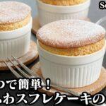 スフレケーキの作り方☆スフレの材料は4つだけ!ホットケーキミックスで簡単にふわふわスフレケーキが作れます☆-How to make Souffle cake-【料理研究家ゆかり】