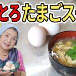 【無敵】ふわとろ!基本の卵スープの作り方|料理研究40年卵レシピ