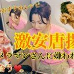 #48【料理】激安唐揚げ♪カメラマンさんもびっくり…笑