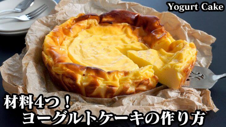 ヨーグルトケーキの作り方☆材料4つ!混ぜて焼くだけ!水切り不要で超簡単♪さっぱりおいしいヨーグルトケーキです☆How to make Yogurt Cake-【料理研究家ゆかり】