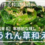 【韓国料理レシピ/本当に簡単】5分でできる絶品ほうれん草和え。ご飯どろぼう