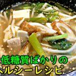 【簡単ヘルシー絶品料理動画】5分でできる坦々風スープの紹介。低糖質の節約具材でダイエットにお勧め。たくさん食べても大丈夫で大満足のレシピです。