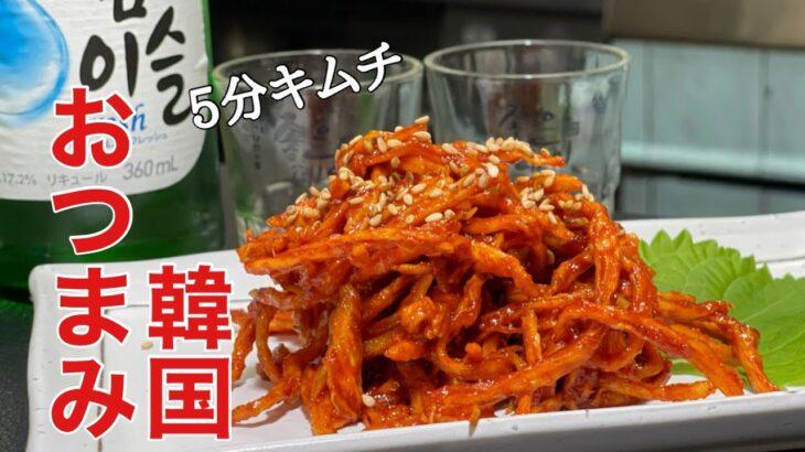 【韓国おつまみ】簡単5分レシピ!さきいかを韓国おつまみにします