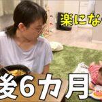 【生後6か月育児ルーティン】赤ちゃんとの1日|生活変えたら楽になった…!
