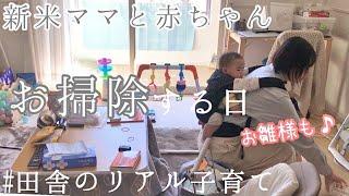 新米ママと赤ちゃん「今日こそはお掃除するぞ!!」ほのぼのルーティン【生後6ヶ月】Baby and mom
