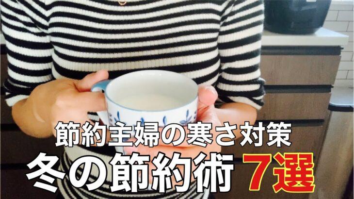 【節約術7選】電気代抑えたい節約主婦がしている寒さ対策の節約方法とは?