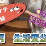 【節約】8月生活費公開/4人家族/節約主婦のリアル