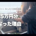 食費が8万円から5万円に減った理由。【古築アパート ゆったり節約主婦Vlog 172】