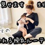 【完全母乳ママの噛まれる授乳ルーティン】生後9ヶ月赤ちゃん