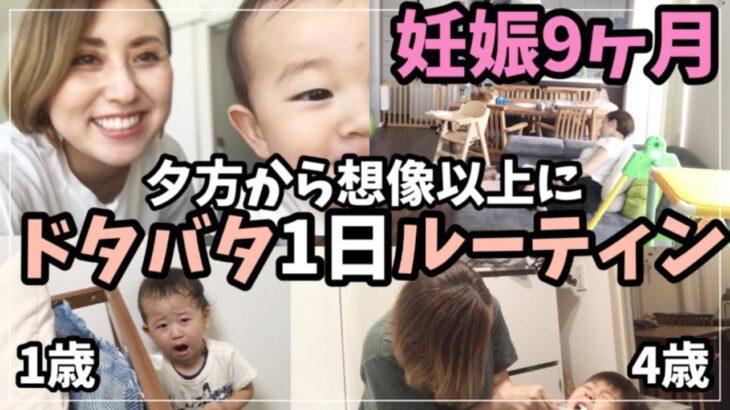 【妊娠9ヶ月】2児ママ1日ルーティン アラフォー妊婦のドタバタ劇
