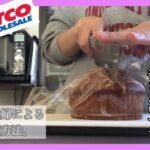 【コストコ】〜節約魔でも、コストコに行きたいです〜 ズボラ主婦による冷凍方法 COSTCO/購入品紹介/ズボラ主婦/節約/専業主婦