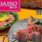 【絶品】DAISOの包丁で簡単アジの刺身!!!#捌き動画#DAISO #アジ#簡単料理#レシピ動画