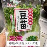 神乾市場店 #お料理レシピ「簡単!豆苗のツナ塩昆布和え」(DRESSED TUNA & SALT KELP  WITH TOMYO(PEA SPROUTS) ) #健康料理 #quickrecipe