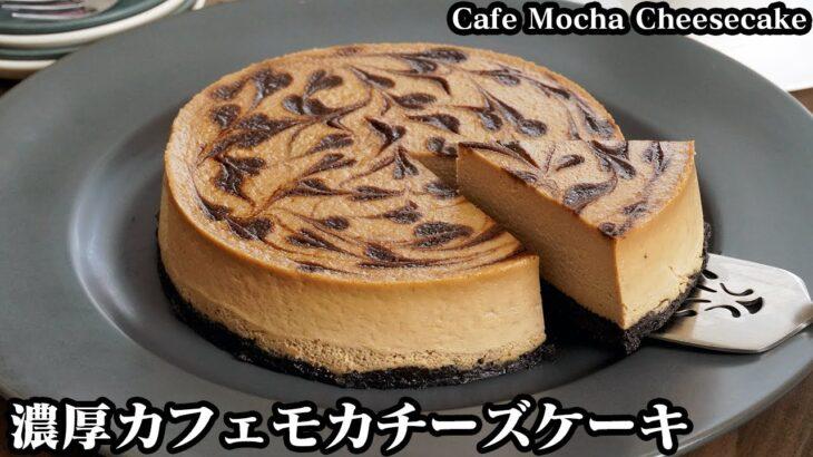カフェモカチーズケーキの作り方☆濃厚なめらか大人のチーズケーキ♪混ぜて焼くだけで簡単!おうちで簡単お店の味☆-How to make Cafe Mocha Cheesecake-【料理研究家ゆかり】
