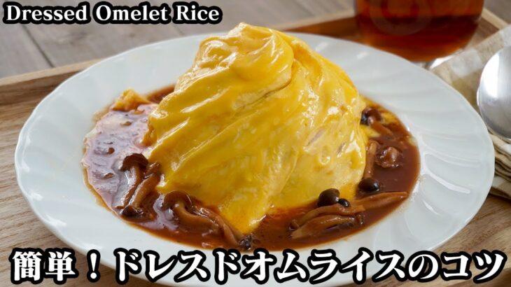 ドレスドオムライスの作り方☆電子レンジで簡単!きのこデミグラスソース♪ふわとろ卵を上手に作るコツをご紹介します☆-How to make Dressed Omelet Rice-【料理研究家ゆかり】