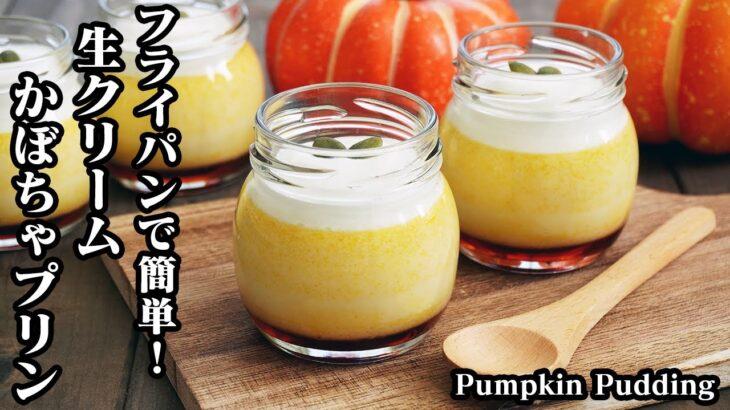 生クリームかぼちゃプリンの作り方☆フライパンで簡単!濃厚なめらかプリンです♪手軽な材料で簡単おやつレシピ-How to make Pumpkin Pudding-【料理研究家ゆかり】