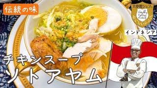 【インドネシア大使館シェフの鶏のスープ】ソトアヤム|作り方|インドネシア料理|Indonesia|Soto ayam|