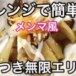 レンジでメンマ風やみつき無限エリンギ 簡単レシピ レンジ料理 作り置きレシピ Infinite Eringi in the microwave
