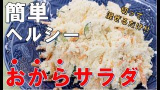 【 おから レシピ 】 おからサラダ` レシピ動画 簡単手軽 料理動画 わが家のオススメ JAさいたま女性部