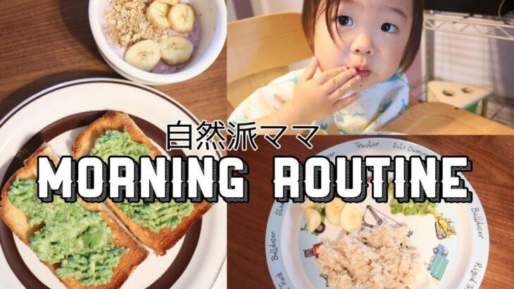 【自然派ママ】モーニングルーティン〜MORNING ROUTINE〜