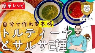 簡単【メキシコ大使館シェフのトルティーヤとサルサ2種】自分で作れる!本格レシピ|タコスパーティー|Mexican-style tortilla and 2salsa Recipe