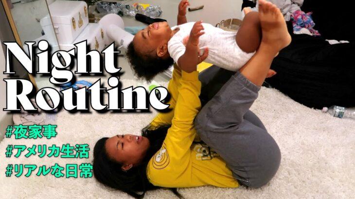 【ナイトルーティン】23歳ママのワンオペ育児 & ひとり時間✨ 【NY生活|国際結婚|黒人ハーフ】