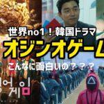 Netflix大人気韓国ドラマ!オジンオ(イカ)ゲームってどんなドラマ?簡単紹介!