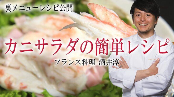 """魚介料理ランキングNo1 プロが教える簡単レシピ """"フランス料理"""" 青空満天レストラン"""