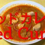 減塩レシピ 男の簡単料理 【レッドカレー】Red Curry  業務スーパーの'Real THAI Red Curry `使用