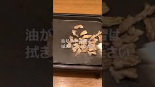 【簡単料理レシピ】せせり焼き(タレ) #Shorts