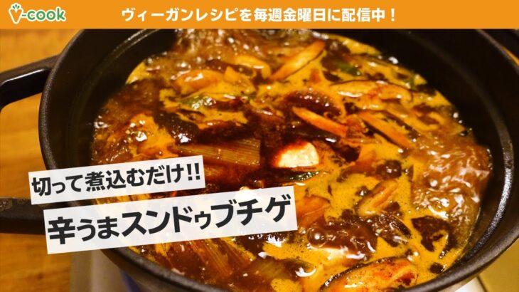 【ヴィーガンレシピ】辛うま!簡単スンドゥブチゲ【韓国料理】【ヴィーガンレシピ】|ブイクックTV