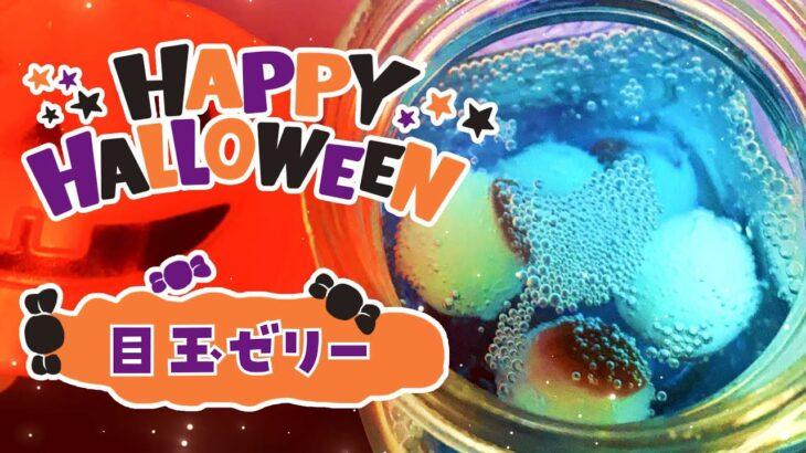 【#料理】ハロウィン!目玉ゼリーの作り方♪【#咲来希々/新人VTuber】#Shorts