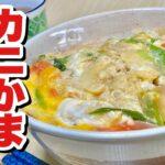 レンジでチンの超簡単レシピ!ふんわり卵に蟹では無くカニカマを使い節約!カニカマたまご丼の作り方【cooking(料理)】
