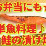 ★レシピ動画★お弁当にも☆フライパンで簡単魚料理♪鮭の漬け焼き★【hirokoh(ひろこぉ)のおだいどこ】