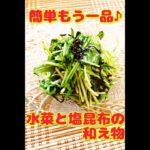 【レシピ動画】簡単もう一品♪水菜と塩昆布の和え物★料理動画チャンネル【hirokohのおだいどこ】 #Shorts
