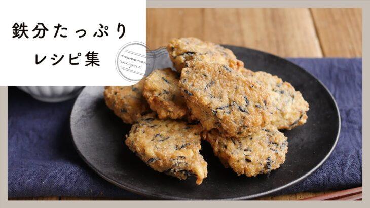 【鉄分たっぷりレシピ集】簡単おかず!女性に嬉しい栄養をおいしく摂取♪|macaroni(マカロニ)