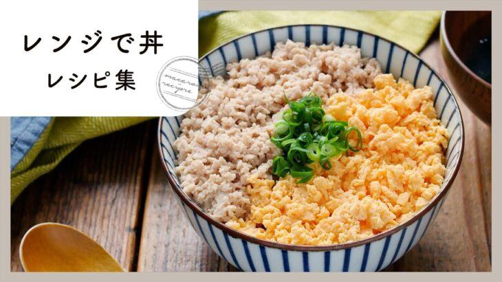 【丼レシピ集】とにかく簡単に作れます🙌レンジでパパッとお手軽レシピ!|macaroni(マカロニ)